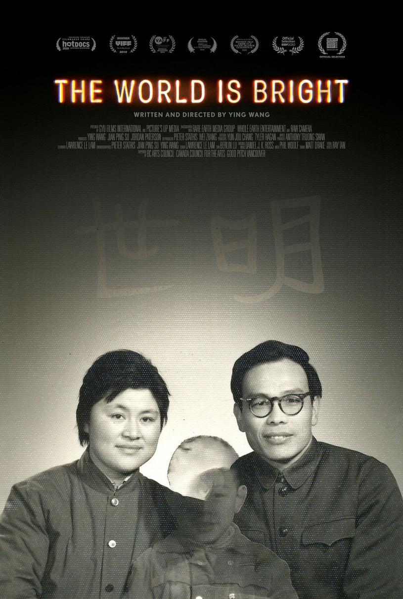 ■《世明》電影海報。受訪者王瓔提供
