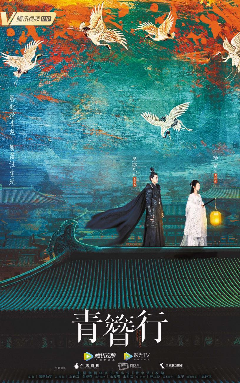 古裝劇《青簪行》由楊紫、吳亦凡主演,受男主 風波影響,該劇恐怕播不了。 網上圖片