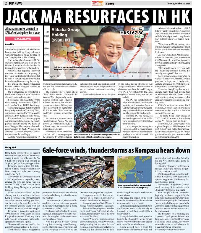 《英文虎報》日前獨家報道,馬雲月初現身香港。