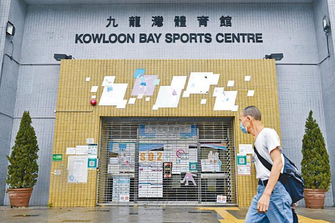 在八號風球「圓規」吹襲下,注射科興疫苗的九龍灣體育館,暫停運作。