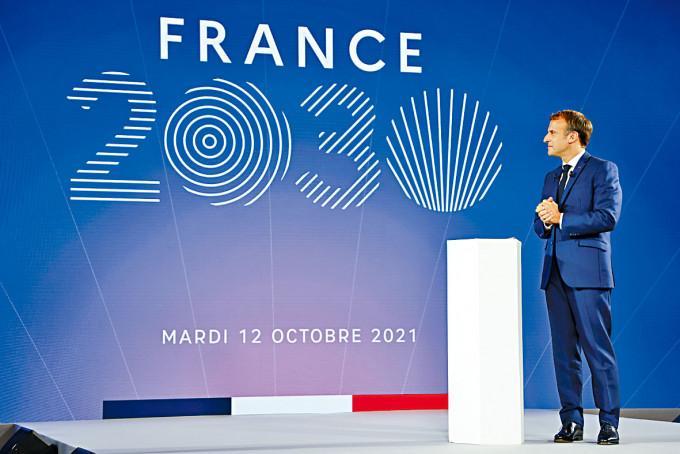 馬克龍周二宣布「法國二〇三〇」投資計畫。