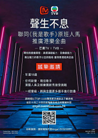 TVB与芒果台搞选秀骚推广港乐