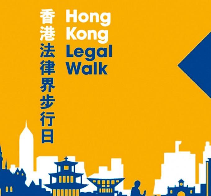 法律界開創步行日先河,明年三月舉行。