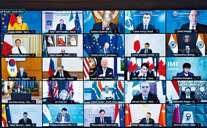 G20領袖周二舉行特別視像會議,商討阿富汗問題。